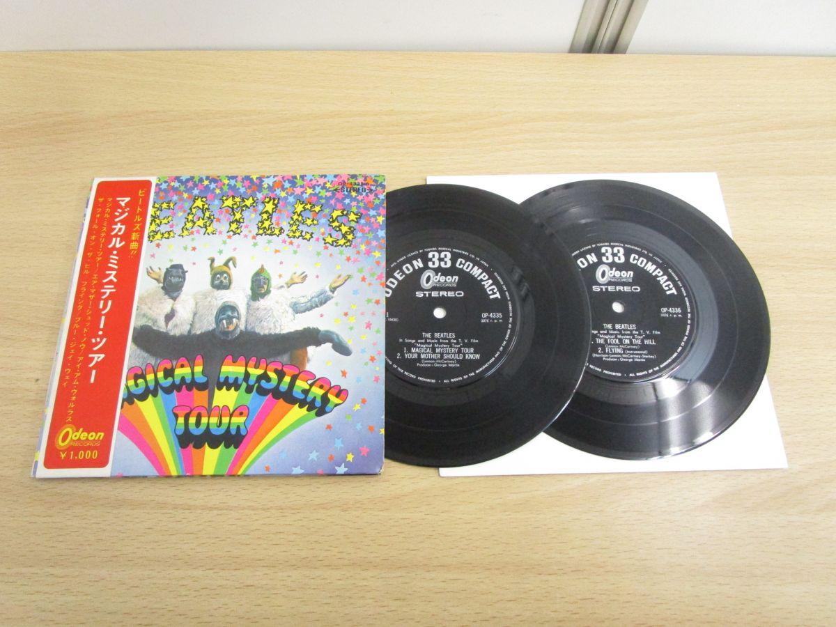 ビートルズ/マジカル・ミステリー・ツアー(OP-4335-6、EPレコード2枚組、帯付き)