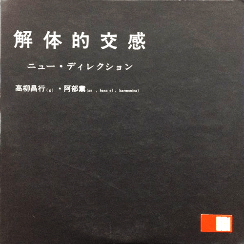 高柳昌行、阿部薫 / 解体的交感(SCi - 10101)