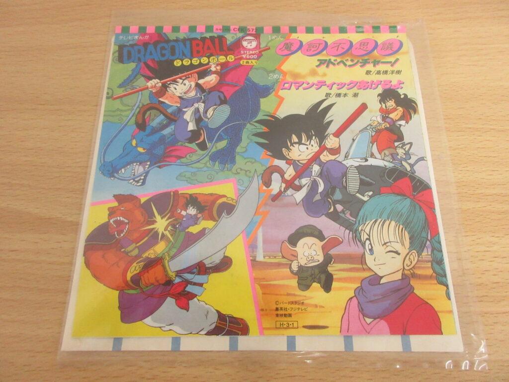 ドラゴンボール アニメ レコード 買取