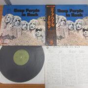ディープ・パープル イン・ロック レコード 買取